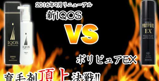 ポリピュア_660x400